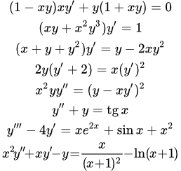 Решение задач в частных производных экономика для студентов решение задач